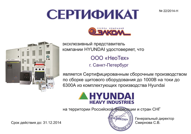 Сертификат Hyundai Heavy Industries