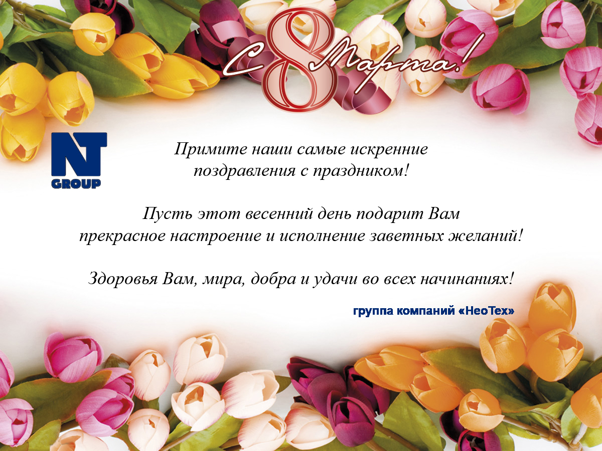 Поздравление для подругам с 8 марта хотим вам