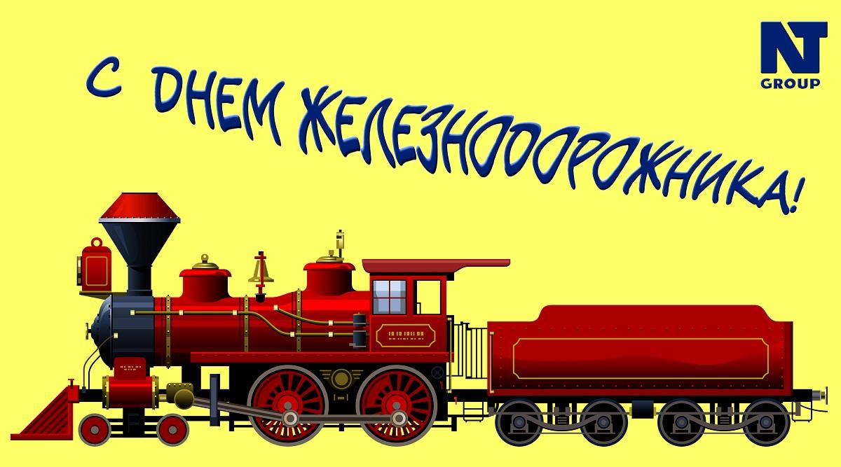 Фон для открытки с днем железнодорожника, гродно